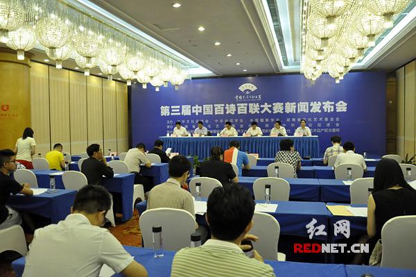 5月28日,第三届中国百诗百联大赛组委会在长沙举行新闻发布会,宣布大赛正式启动。