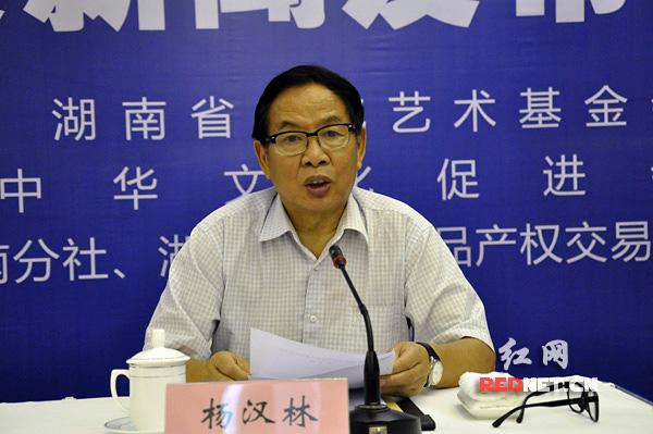 湖南省文化艺术基金会副主席兼秘书长杨汉林介绍大赛情况。