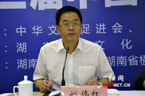 湖南省政府新闻办新闻发布处处长姚伟红主持发布会。