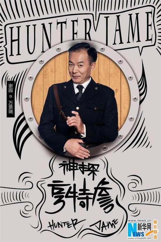 《神探亨特詹》发片花 俞灏明领衔偶像悬疑风