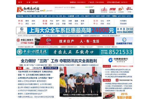 红网永州站新版亮相