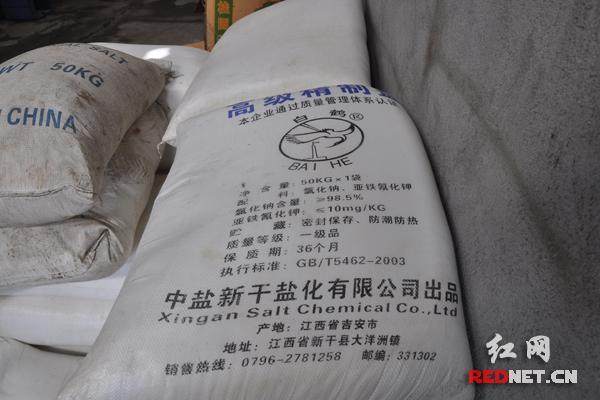 益阳桃江一食品加工厂被查封 非法使用工业盐