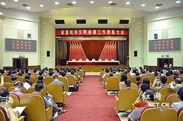 6月11日,湖南省直机关文明创建工作表彰大会在长沙举行。