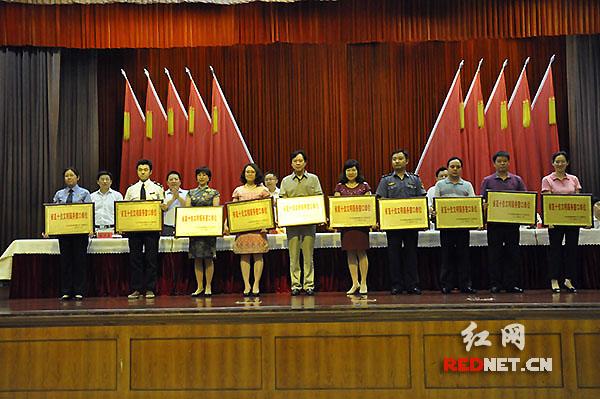 会议对2014届省直机关文明(标兵)单位进行了表彰。