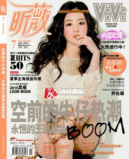 人气小花旦赵丽颖以一袭日系夏日甜美嬉皮造型登上《昕薇》杂志封面图片