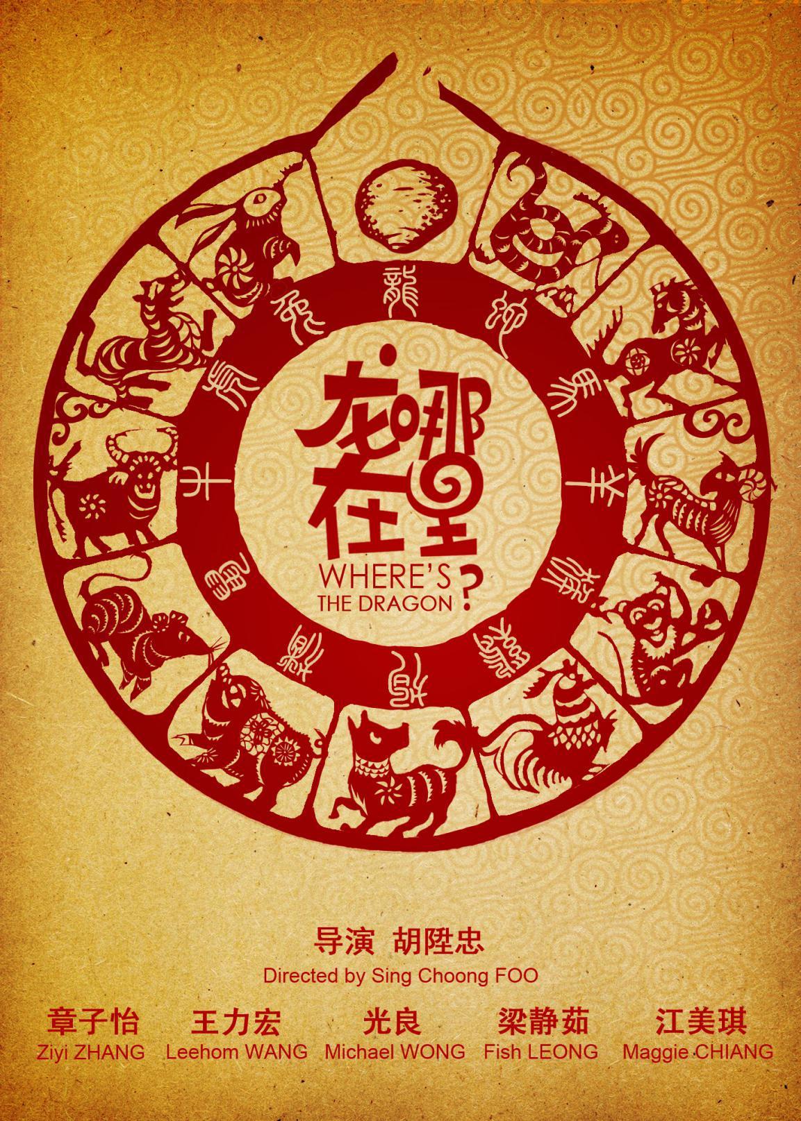 《龙在哪里?》再爆悬念海报 中国风剪纸彰显东方神韵