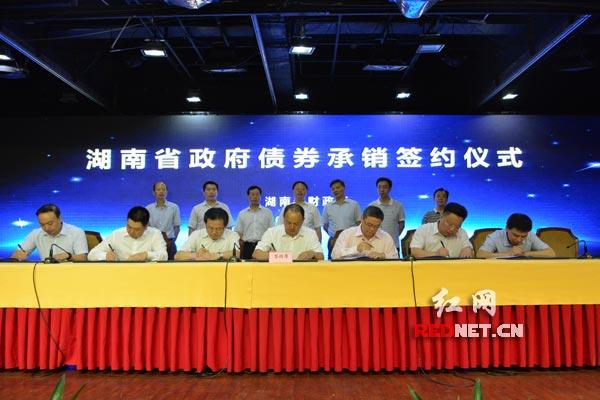 湖南省地方政府债券承销协议签约仪式现场。