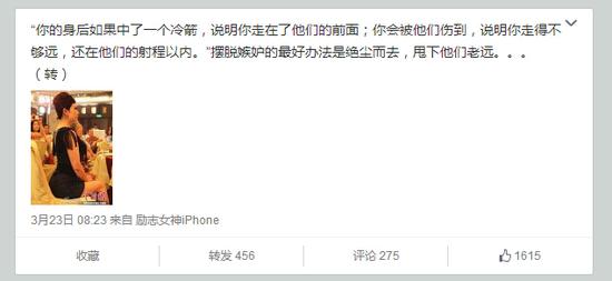 葛天离婚后首发微博 被指抄袭芙蓉姐姐