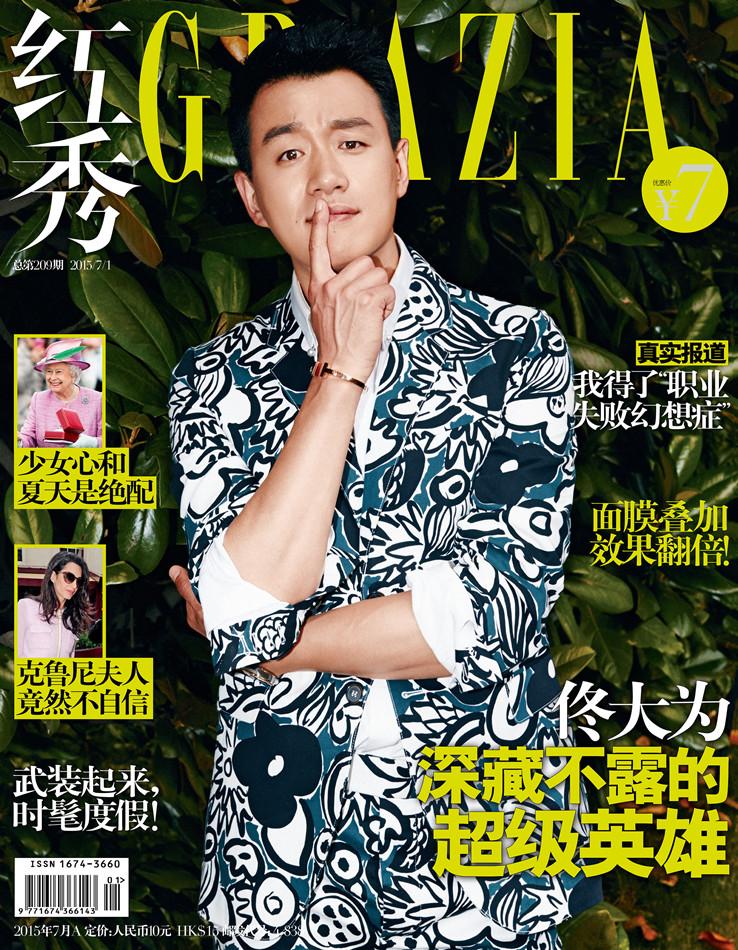 杂志写真中的佟大为或是浅蓝色休闲西装外套搭配深蓝色碎花衬衫
