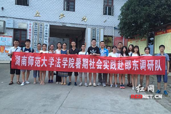 湖南师范大学法学院暑期社会实践队赴邵东开展调研活动