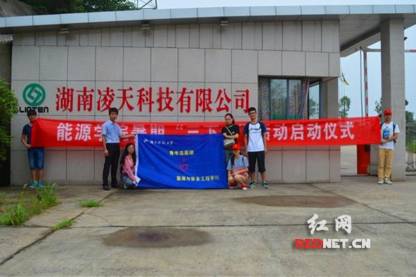 湖南工程学院大学生科技创新基金项