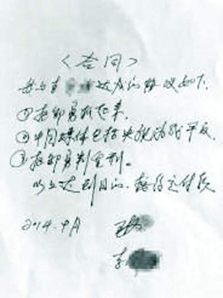 (多份有王林签名协议中的一份.)-气功大师 王林与杀人嫌犯 承诺书