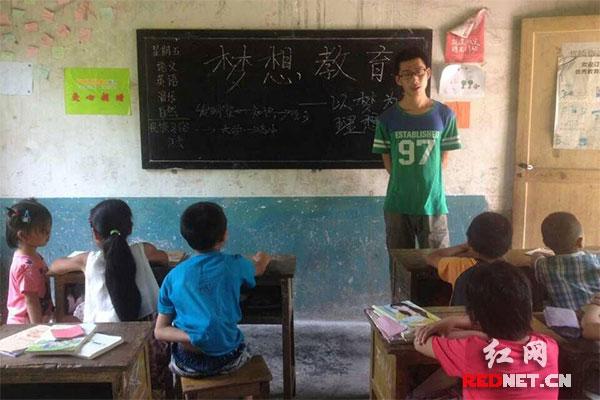 """湖南大学彩虹助学协会志愿者在课堂上开展""""梦想""""主题班会"""