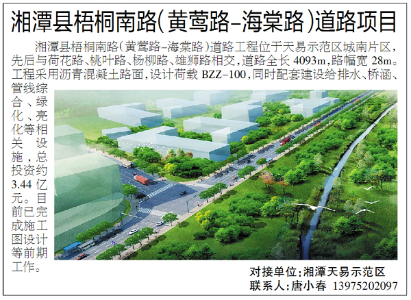 湘潭县2015年第一批ppp示范项目发布 总投资约102.12亿