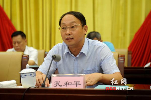 湖南省委宣传部副部长孔和平当选为省记协主席