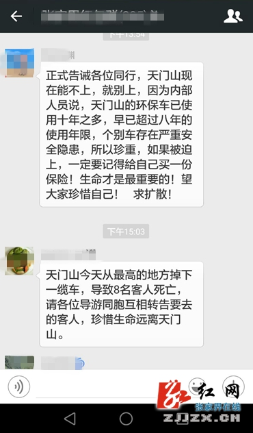 微信朋友圈传天门山掉下一缆车 记者证实:假的!