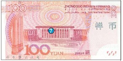 央行官微发布的新版百元人民币样币图片。