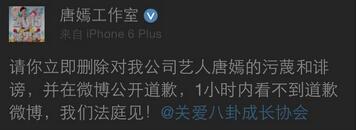 """""""关八""""表态不会删视频 唐嫣将对簿公堂"""