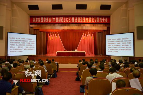 湖南举行专题报告会,贯彻落实《中国制造2025》加快建设制造强省。
