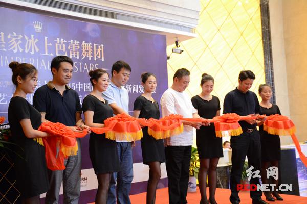 发布会上,还举行了湖南省文化艺术产业集团新三板上市仪式启动。