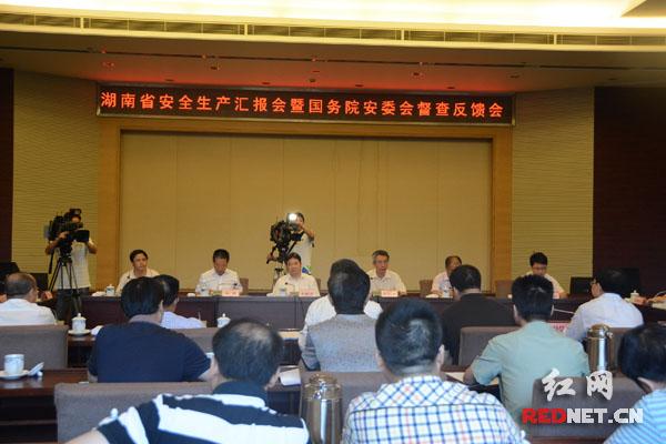 8月29日,湖南省安全生产汇报会暨国务院安委会督查反馈会在长沙召开。