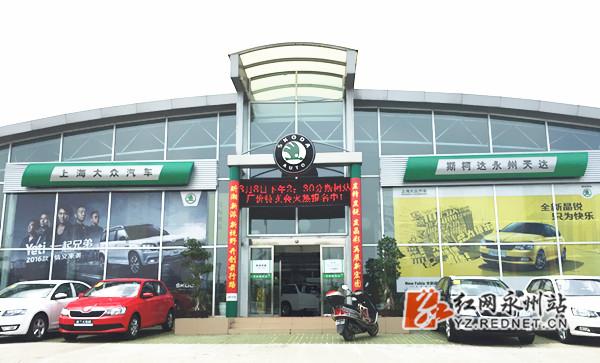 新兰天集团旗下的上海大众斯柯达4S店