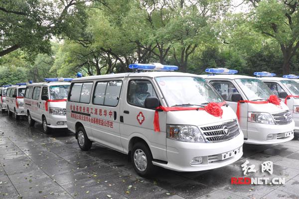 """此次""""思源工程""""联合芭莎公益慈善基金向湖南安化、汝城、通道等16个国家级贫困县医院共捐赠20辆救护车。"""
