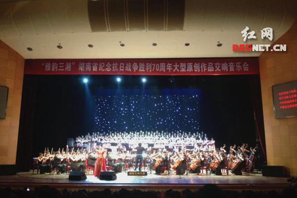 9月6日晚,湖南省纪念抗日战争胜利70周年大型原创作品交响音乐会在长沙举行。