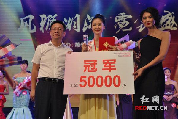 中南传媒董事、红网党委书记、董事长舒斌和第62届世界小姐选美全球总冠军于文霞共同为冠军颁奖。