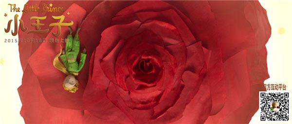 《小王子》玫瑰花特辑 周迅:每个女孩都是玫瑰