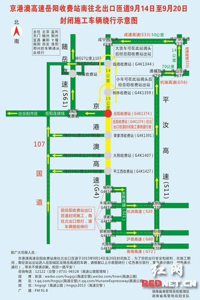 京港澳高速岳阳收费站匝道封闭施工 车辆需绕行