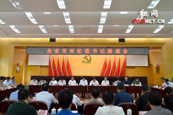 14日,湖南省纪委召开市州纪委书记座谈会。