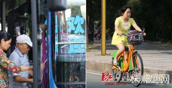 城市公交和公共自行车