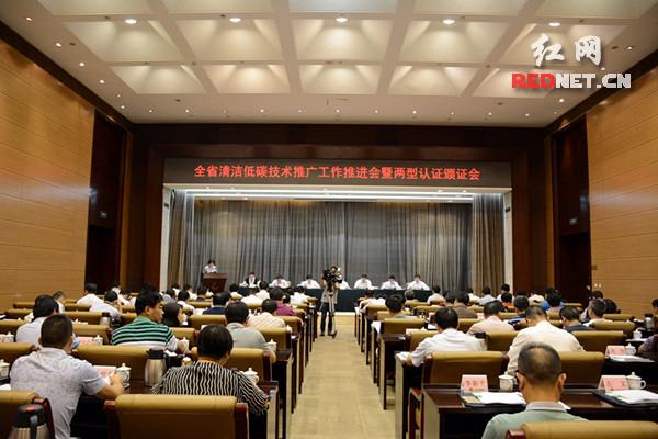 23日上午,湖南省清洁低碳技术推广工作推进会暨两型认证颁证会在蓉园宾馆召开。