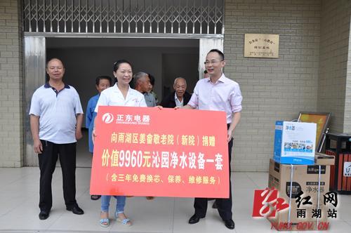湘潭市人大代表向雨湖区敬老院捐赠饮水设备