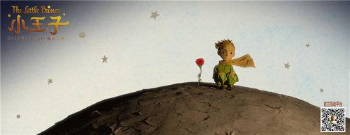 小王子与玫瑰花