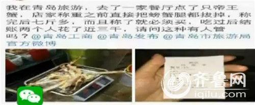 有网友在微博爆料,在青岛一家餐馆点了一只帝王蟹,结账时发现,这只螃蟹的价格将近三千元。(视频截图)