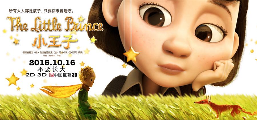 红网 娱乐频道 > 正文     3d暖心动画电影《小王子》将于10月16日在