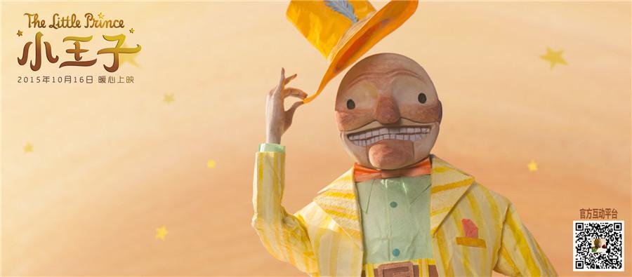 (小女孩与飞行员)   3D暖心动画电影《小王子》将于10月16日在国内领先上映。这部改编自全球最具知名度童话小说的3D动画巨制集结了欧美及国内顶级配音主创阵容,并在呈现形式颠覆了传统动画技术应用模式,以精心制作和贯穿以强烈时代情怀和人性思索的内容在国外和网上掀起了口碑狂潮,各大专业媒体网站和资深影评人给与了极高赞誉评价,被誉为本年度不可错过的力作。今日,该片的终极预告片和海报发布,自大的人、国王、商人等影片中经典形象也首次曝光。伴随着唯美温暖的视觉画风和直抵人心的配乐在预告片中徐徐展开,影片对那个感动