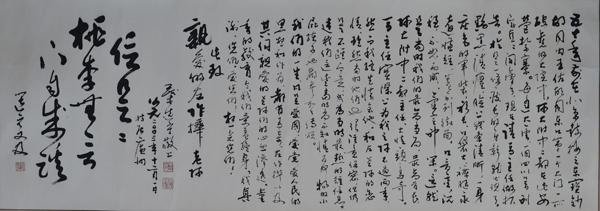 青岛谢增敏书法作品