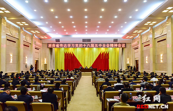 湖南省委召开会议传达学习党的十八届五中全会精神