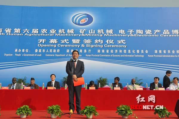 湖南省副省长何报翔宣布开幕