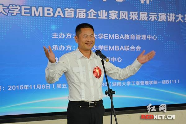 湖南大学举办EMBA首届企业家风采展示演讲大赛