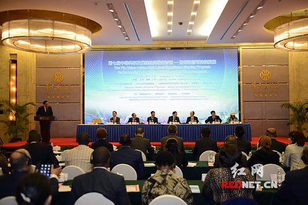 11月12日,第七届中非共享发展经验高级研讨班在长沙举行