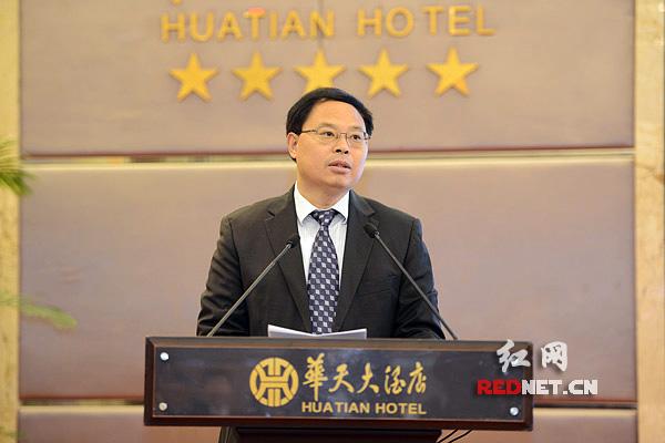 湖南省副省长张剑飞出席并致辞