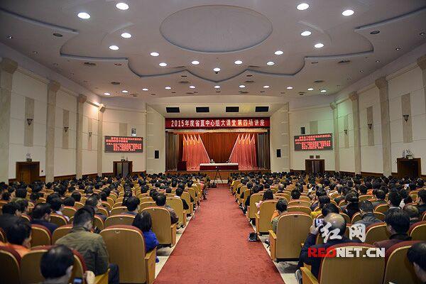 北京大学国家发展研究院名誉院长林毅夫学术讲座在湖南省委大礼堂举行。