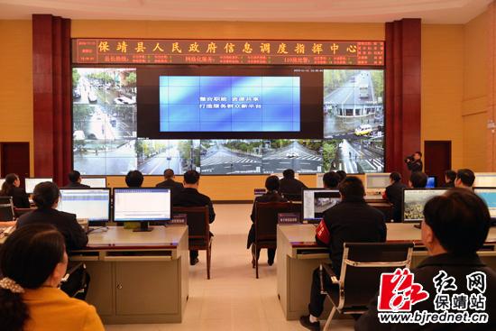 湘西州县领导视察保靖县信息调度指挥中心