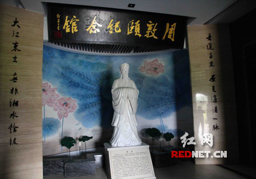 周敦颐纪念馆