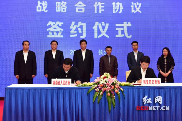 湖南省政府与阿里巴巴集团在现场签署战略合作协议。