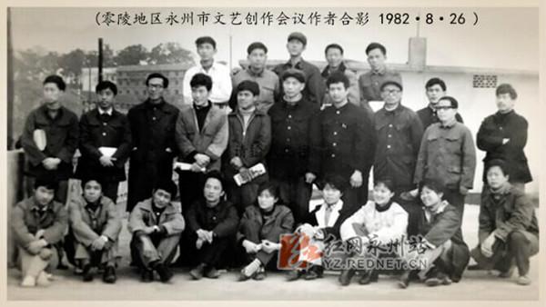 吴国选1982年参加县级永州市文艺创作会议合影